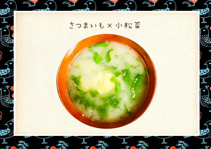 サツマイモ 味噌汁